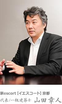 家escort【イエスコート】京都 代表/一級建築士 山田 章人